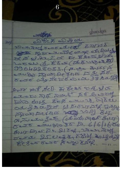 Death Note Ramesh Gowda.pdf 006