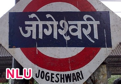 NLU Mumbai, Jogeshwari: First of 3 possible NLU Maharashtras