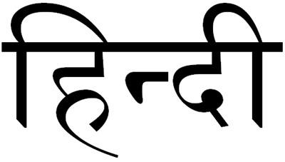 Hindi: Not a good idea?